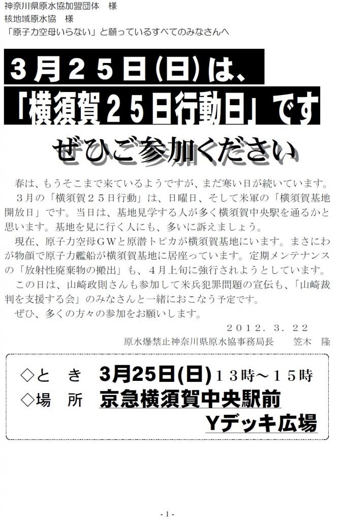 横須賀25日行動デーのお知らせ