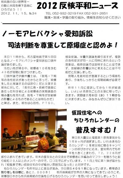愛知県反核平和ニュース№36