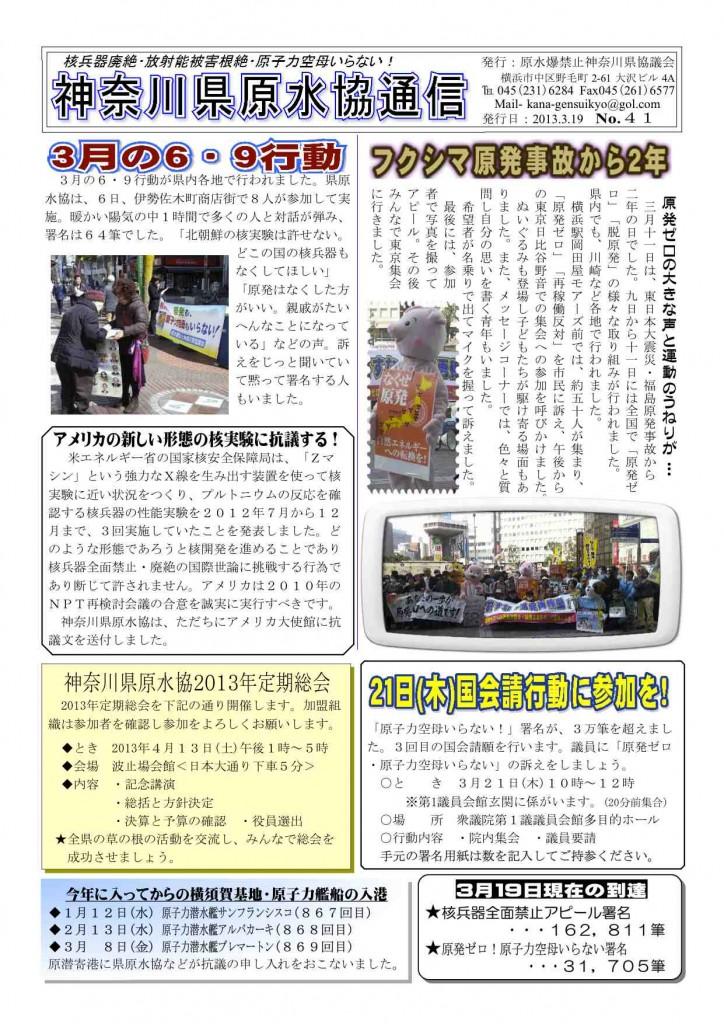 神奈川県原水協通信No.41