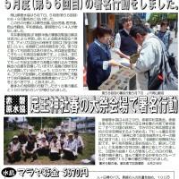 130507_okayama_news_258