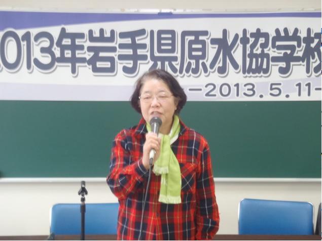 130511_岩手県原水協学校