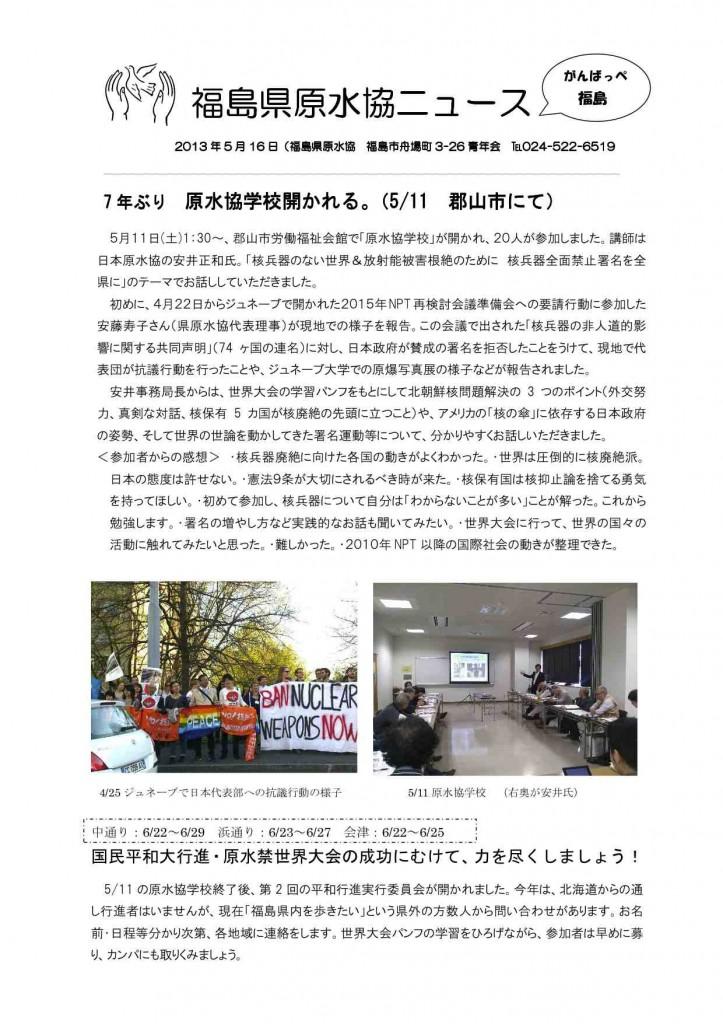 130516_福島県Faxニュース