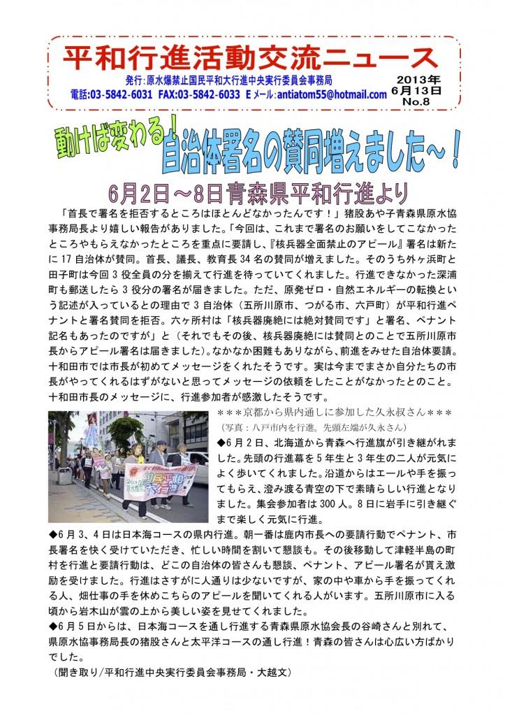 130613_平和行進交流ニュースNo.8