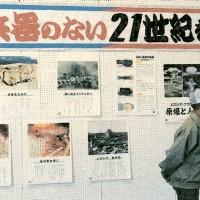 131026_秋田県由利本荘市「米祭り」で原爆展