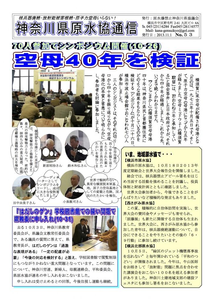 131101_神奈川県原水協ニュースNo.53