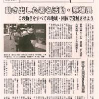 131106_「原水協長野」2013年11月号(No.324)
