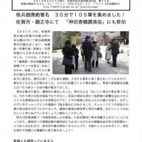 原水協ニュース(2014年3月27日)