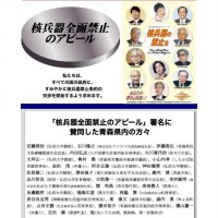青森県版署名用紙「核兵器全面禁止のアピール」完成版