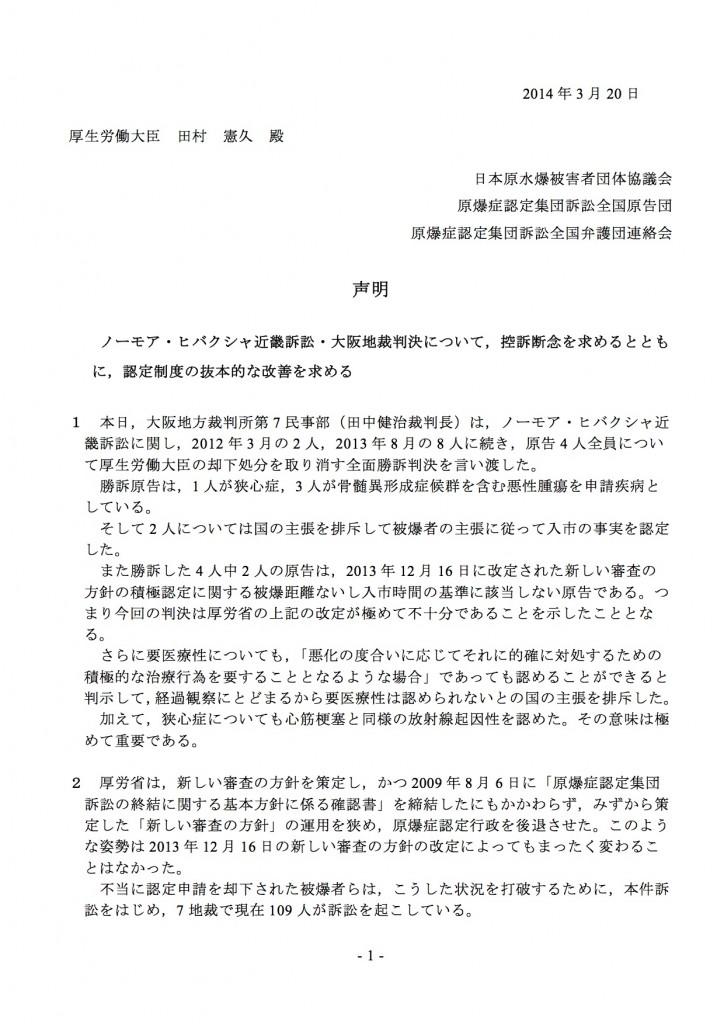 140320_ノーモア・ヒバクシャ訴訟大阪判決3者共同声明