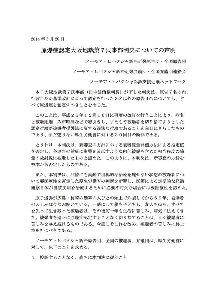 140320_大阪地裁7民判決声明(近畿)