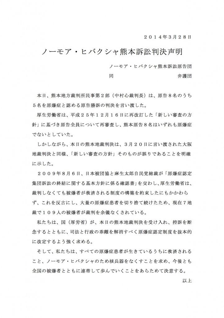 140328_ノーモア・ヒバクシャ熊本地裁判決声明5名勝訴