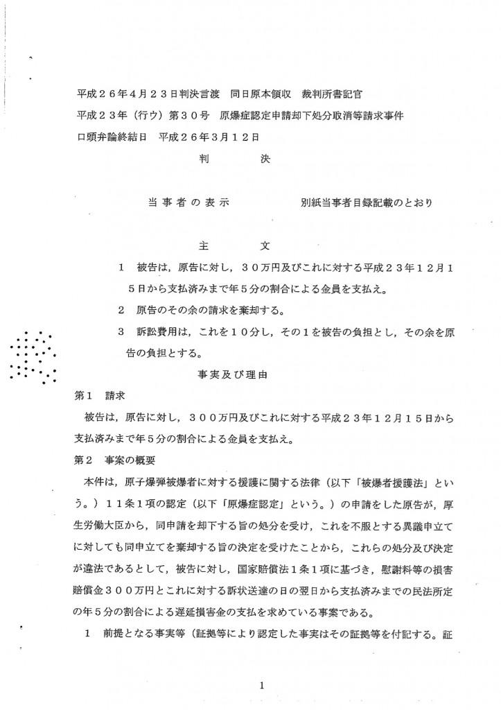 原爆岡山H23-30判決