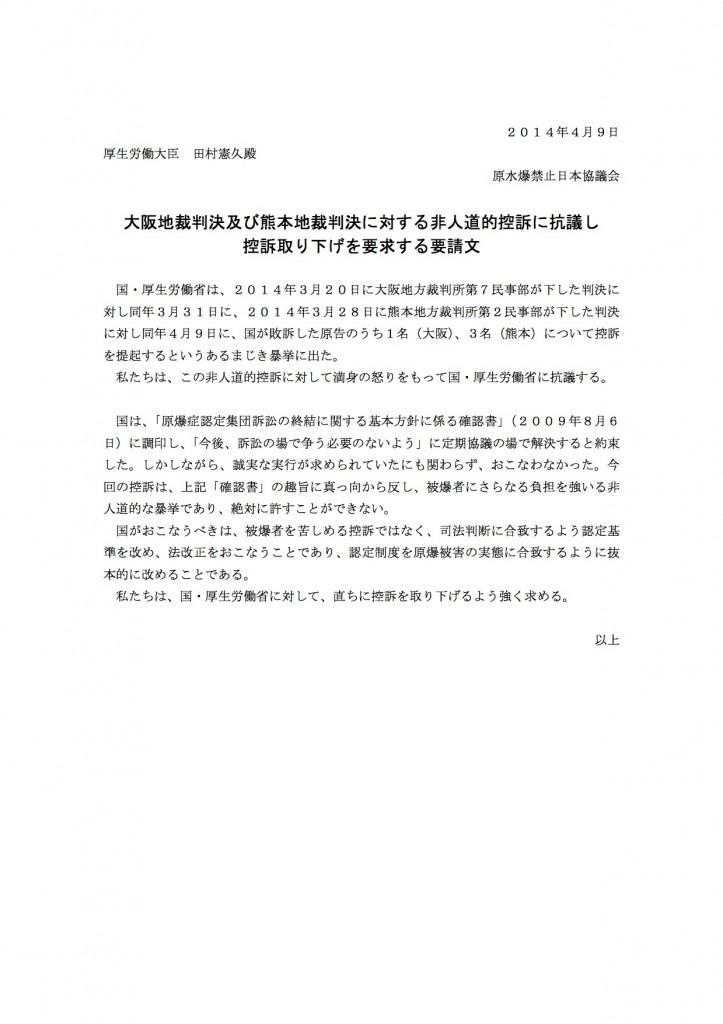 控訴への抗議文:大阪・熊本判決(0409)