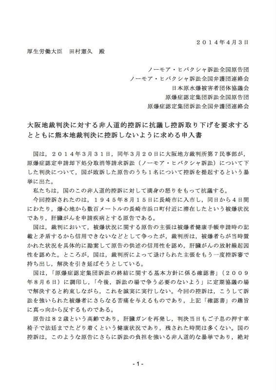 140403_大阪判決控訴への抗議申入書