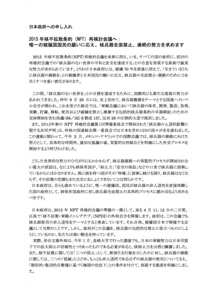 140408_日本政府への申し入れ