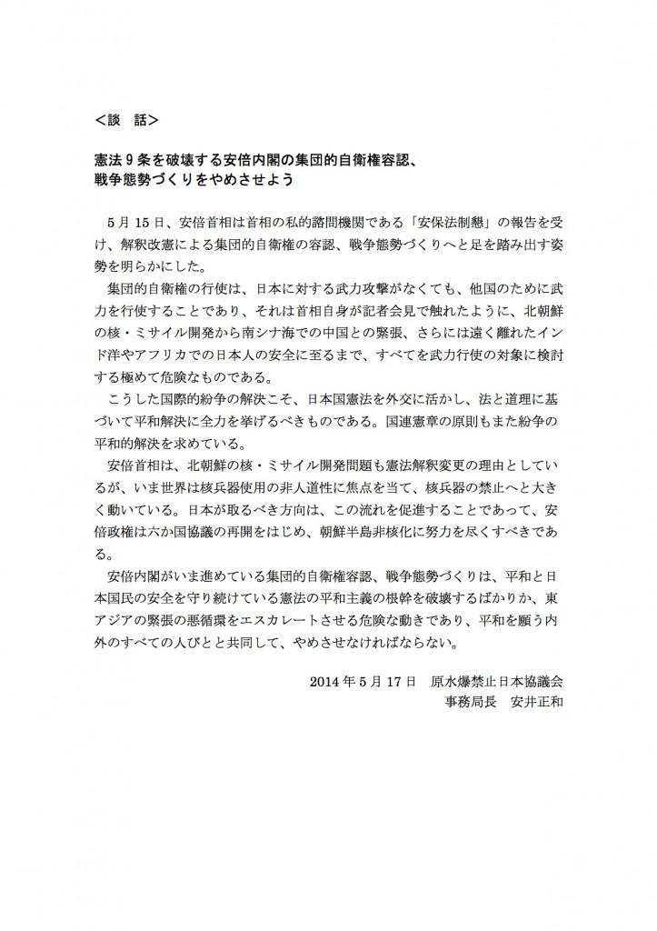 140516_事務局長談話_9条解釈変更反対