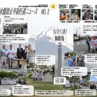 2014平和行進ニュース(静岡県)no2