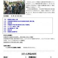 平和行進福島支援行動チラシ
