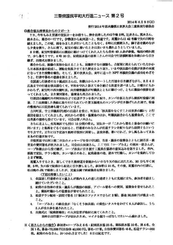 140609_三重県国民平和大行進ニュース第2号