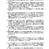 140611_三重県国民平和大行進ニュース第3号