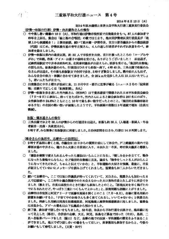 140612_三重県国民平和大行進ニュース第4号