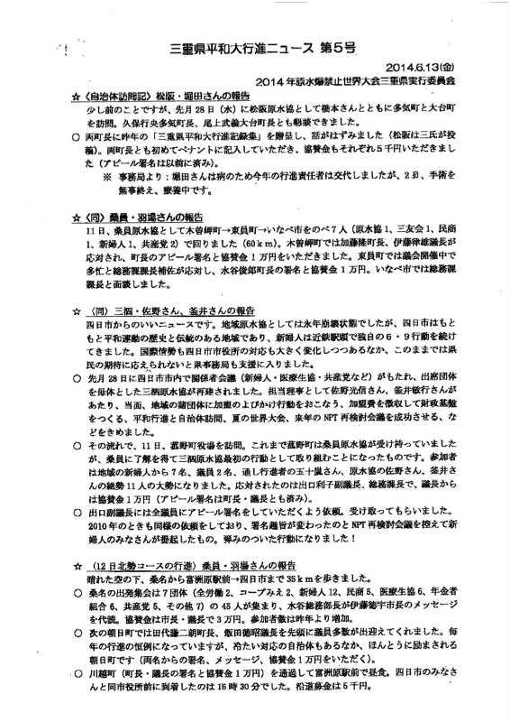 140613_三重県国民平和大行進ニュース第5号