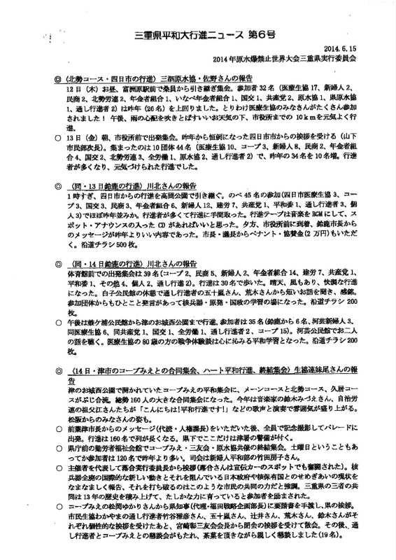 140615_三重県国民平和大行進ニュース第6号