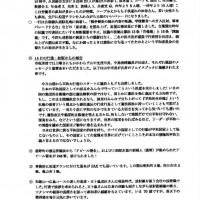 140616_三重県国民平和大行進ニュース第7号