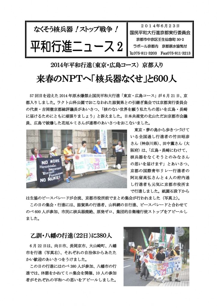 【京都】140623_平和行進ニュースNo.2