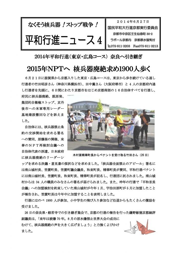 【京都】140627_平和行進ニュースNo.4
