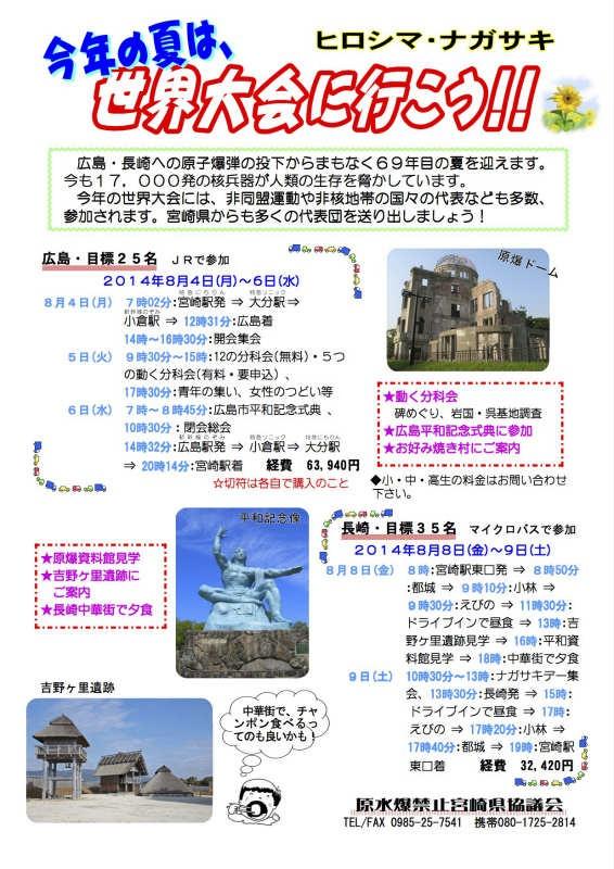 【宮崎】世界大会チラシ