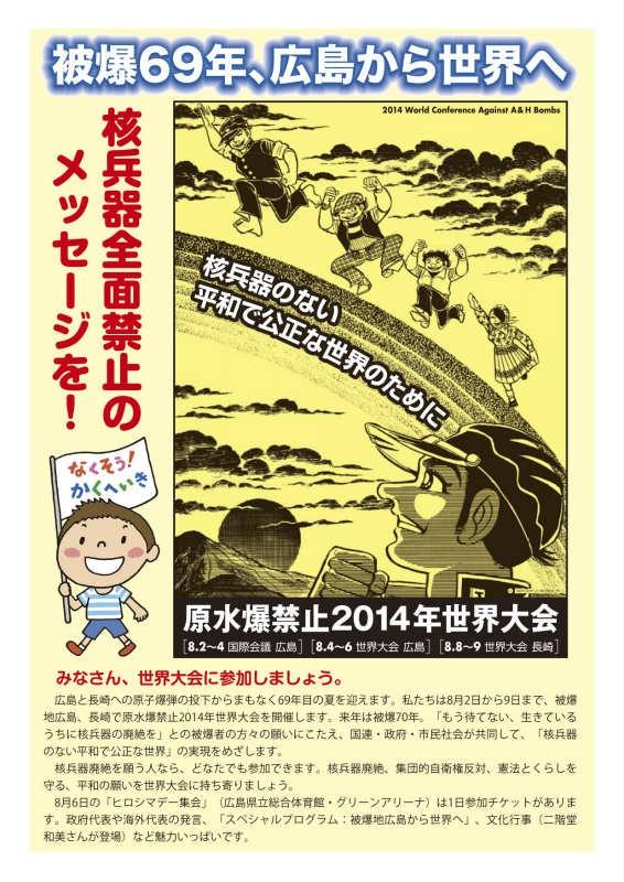 広島大会の魅力チラシ1