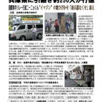 140708_兵庫ニュースNo.2