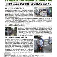 140709_兵庫ニュースNo.3