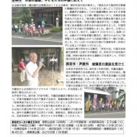 140710_兵庫ニュースNo.4