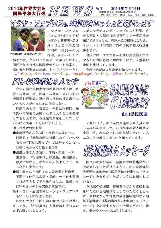 140714_山口ニュースNo.1