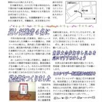 140719_山口ニュースNo.2