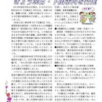 140722_山口ニュースNo.3
