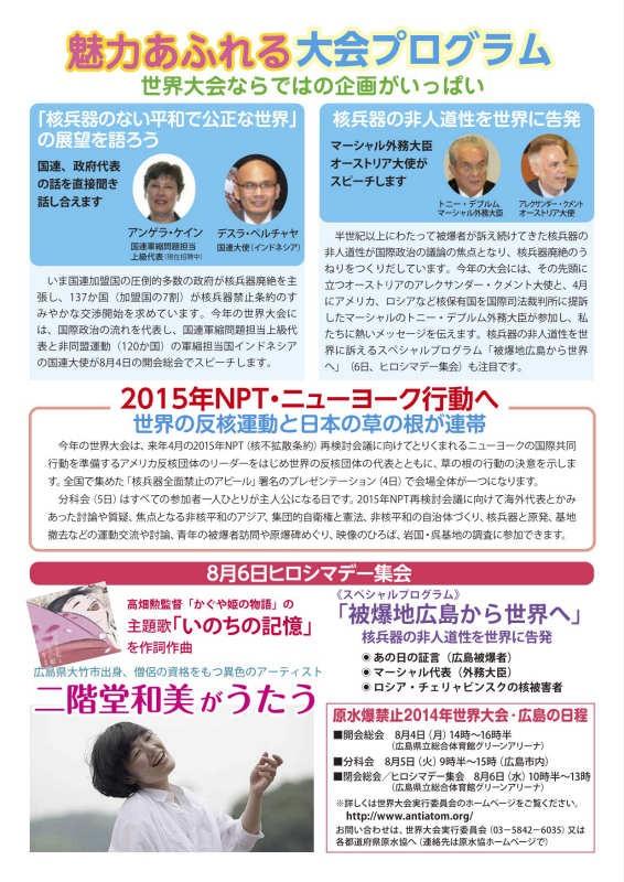広島大会の魅力チラシ2
