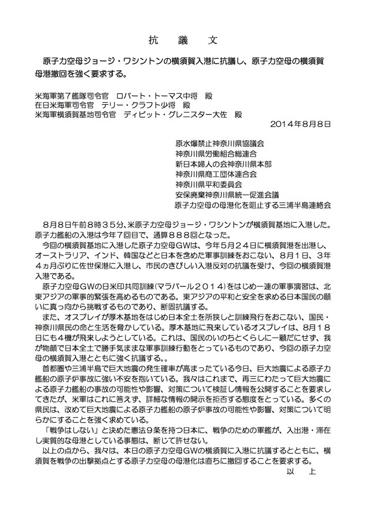 2014.8.8原子力空母GW入港抗議文