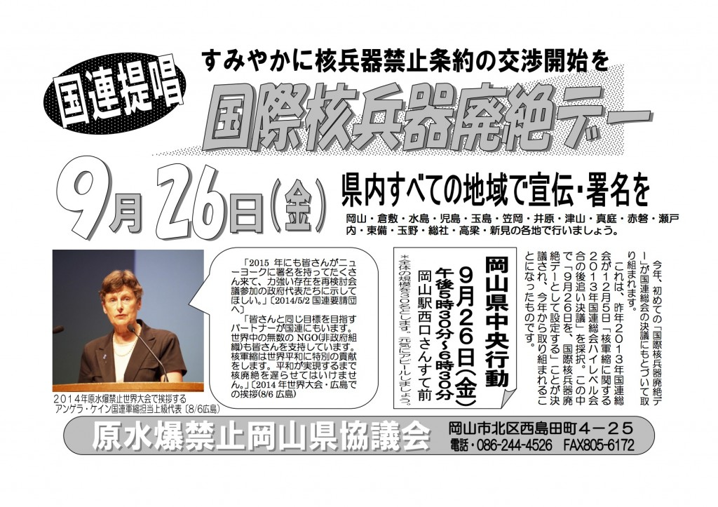 【岡山】9.26チラシ