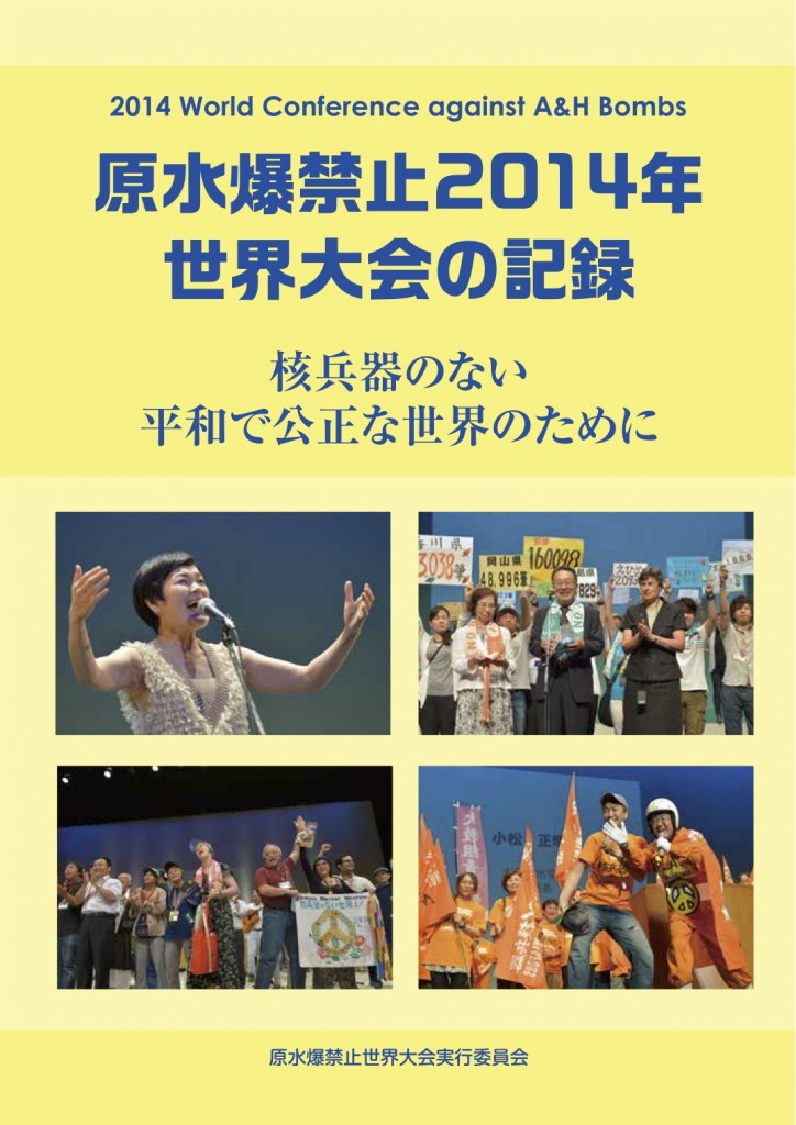 2014表紙