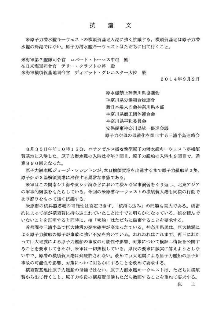 2014.9.2米原潜キーウェスト横須賀入港抗議文