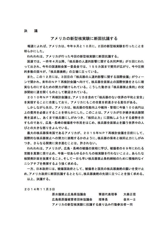 141103_米新型核実験抗議座り込み行動決議文