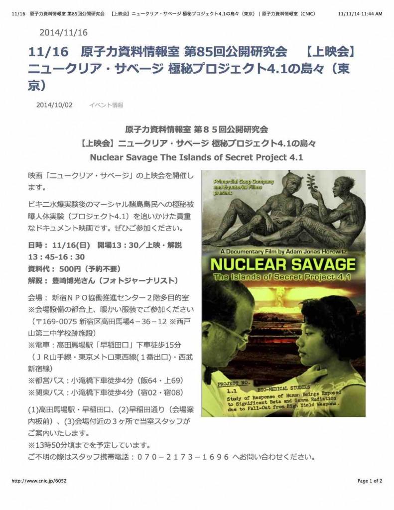 Tokyo screening -Nuclear Savage -Nov. 16, 2014