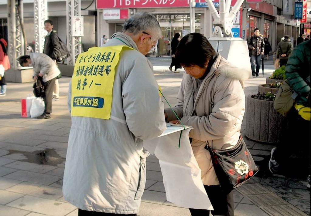 150206_千葉県原水協6・9行動2