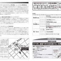 2015-ビキニ参加案内-01
