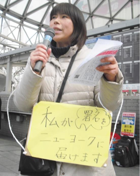 「私が署名をニューヨークに届けます」と訴える森田さん