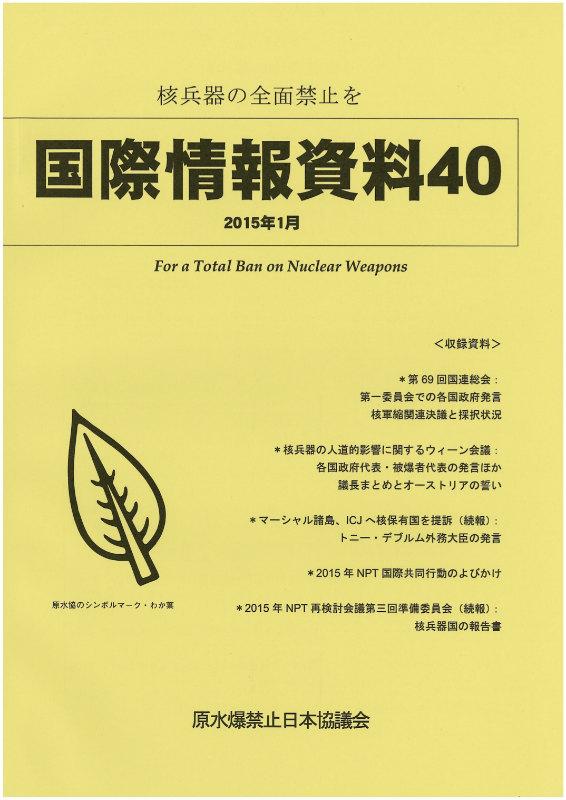 『国際情報資料40』