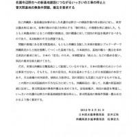 150331_辺野古基地建設抗議